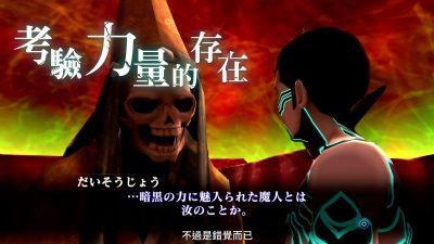 『真・女神轉生 Ⅲ NOCTURNE HD REMASTER』